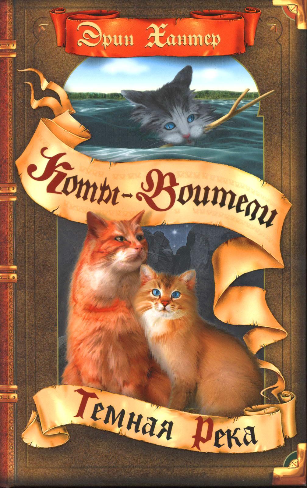 Коты воители темная река скачать fb2